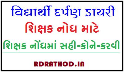Darpan Dairy ma nodh nodh / sahi kone karvi ? | STD 3 thi 8 Vidhyarthi Darpan Diary nodh PDF - Download