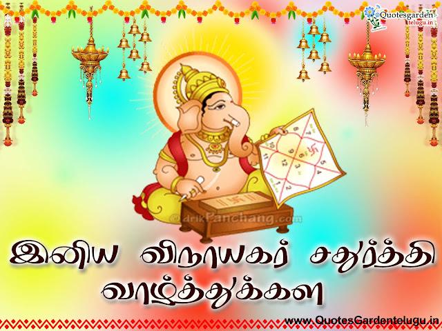 vinayagar chaturthi greetings wishes images in tamil font