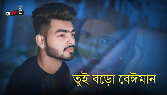 Tui Boro Beiman Lyrics by Syed Rajon Bangla Song