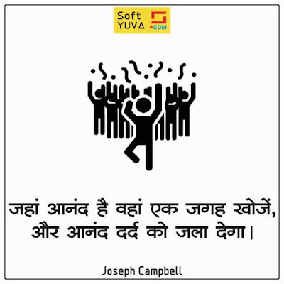 Positive Quotes in Hindi Images, Pictures सकारात्मक सोच पर सुविचार, अनमोल वचन