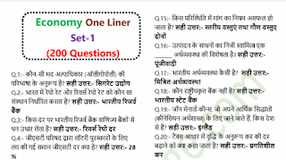 indian economy one liner pdf in hindi