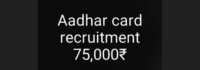 Aadhar card recruitment 2020: Apply online at home 580 Total Vacancies