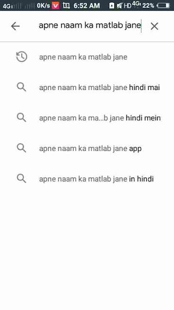Naam ka matlab hindi mein. Nam meaning in Hindi me. Name of meaning in Hindi me.