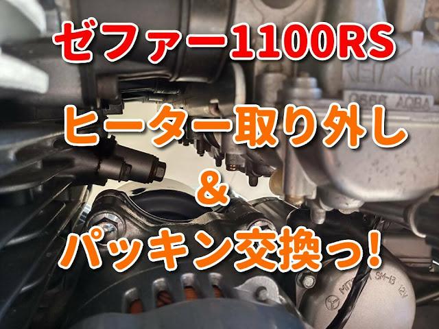 ゼファー1100RS キャブレター オーバーホール ヒーター