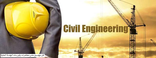 للطلبة والمهندسين محاضرات وكورسات ومشاريع تخرج في مختلف فروع الهندسة المدنية | واهم المواقع الخاصة بالمهندس المدني