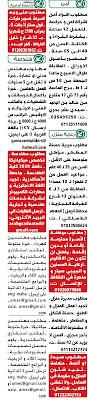وظائف وفرص عمل من اعلانات  جريدة  الوسيط الجمعة 2020/10/13