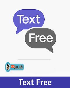 برنامج تيكست فري, برنامج Text Free,برنامج رقم امريكي,برنامج تيسكت فري لارسال الرسائل,تحميل برنامج تيكست فري,تنزيل برنامج تيكست فري,تحميل تطبيق Text Free,تنزيل تطبيق Text Free,تحميل برنامج Text Free,تنزيل برنامج Text Free,Text Free تحميل,تحميل Text Free