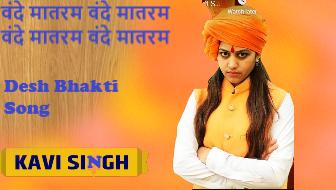 Desh Bhakti Song