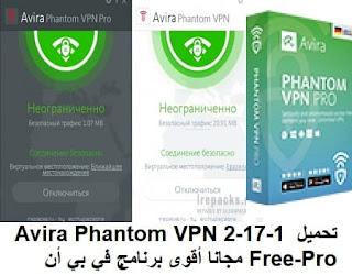 تحميل Avira Phantom VPN 2-17-1 Free-Pro مجانا أقوى برنامج في بي أن