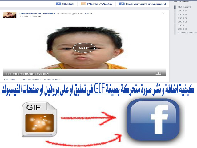 How ,add ,animated ,GIF ,image ,profile ,pages, Facebook