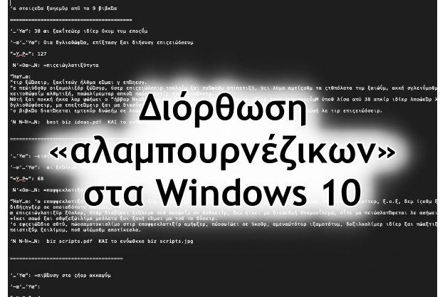 Διορθώνουμε ακαταλαβίστικους χαρακτήρες στα Windows 10