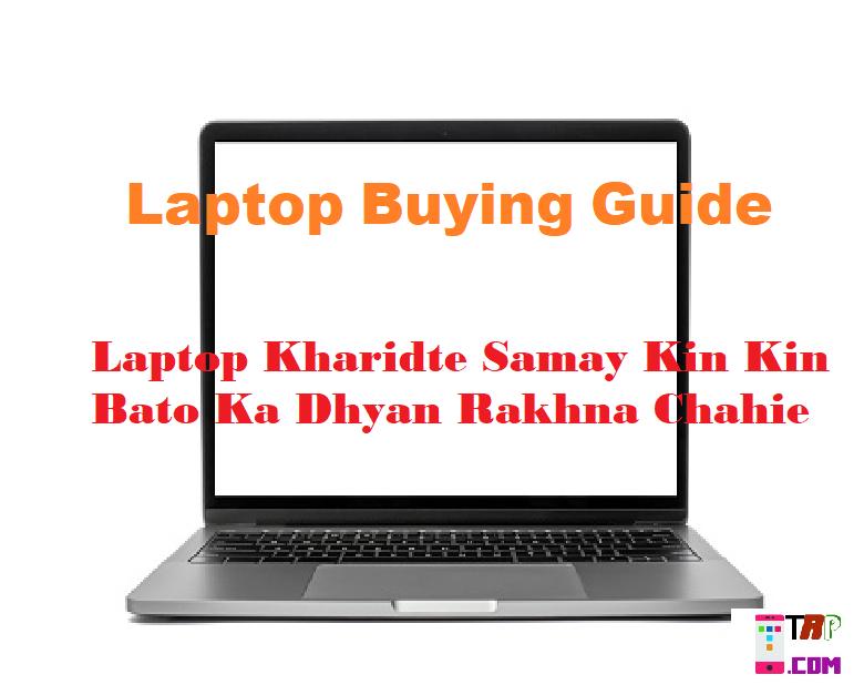 Laptop Buying Guide India 2020 in Hindi
