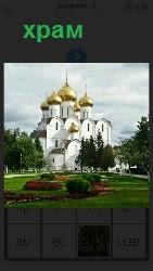 построен храм белого цвета с позолоченными куполами