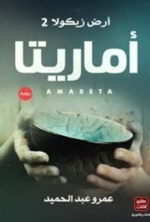 رواية أماريتا pdf