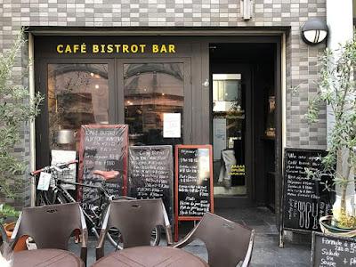 カフェ・ビストロ・ボンモルソー