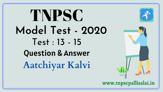 TNPSC Group 1, Group 2, 2A Model Test (2020) 13 to 15 Question and Answer