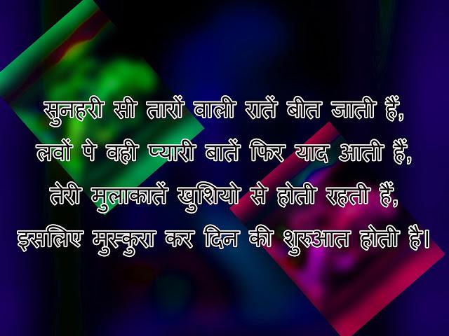 motivational hindi good morning sms