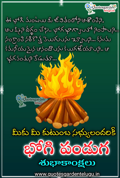 Happy-Bhogi-2021-Greetings-wishes-images-in-telugu-quotes-messages