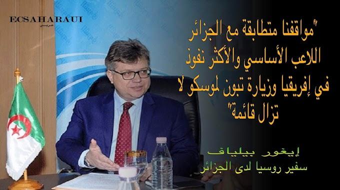 سفير روسيا : مواقفنا متطابقة مع الجزائر اللاعب الأساسي والأكثر نفوذ في إفريقيا، وزيارة تبون لموسكو لا تزال قائمة.