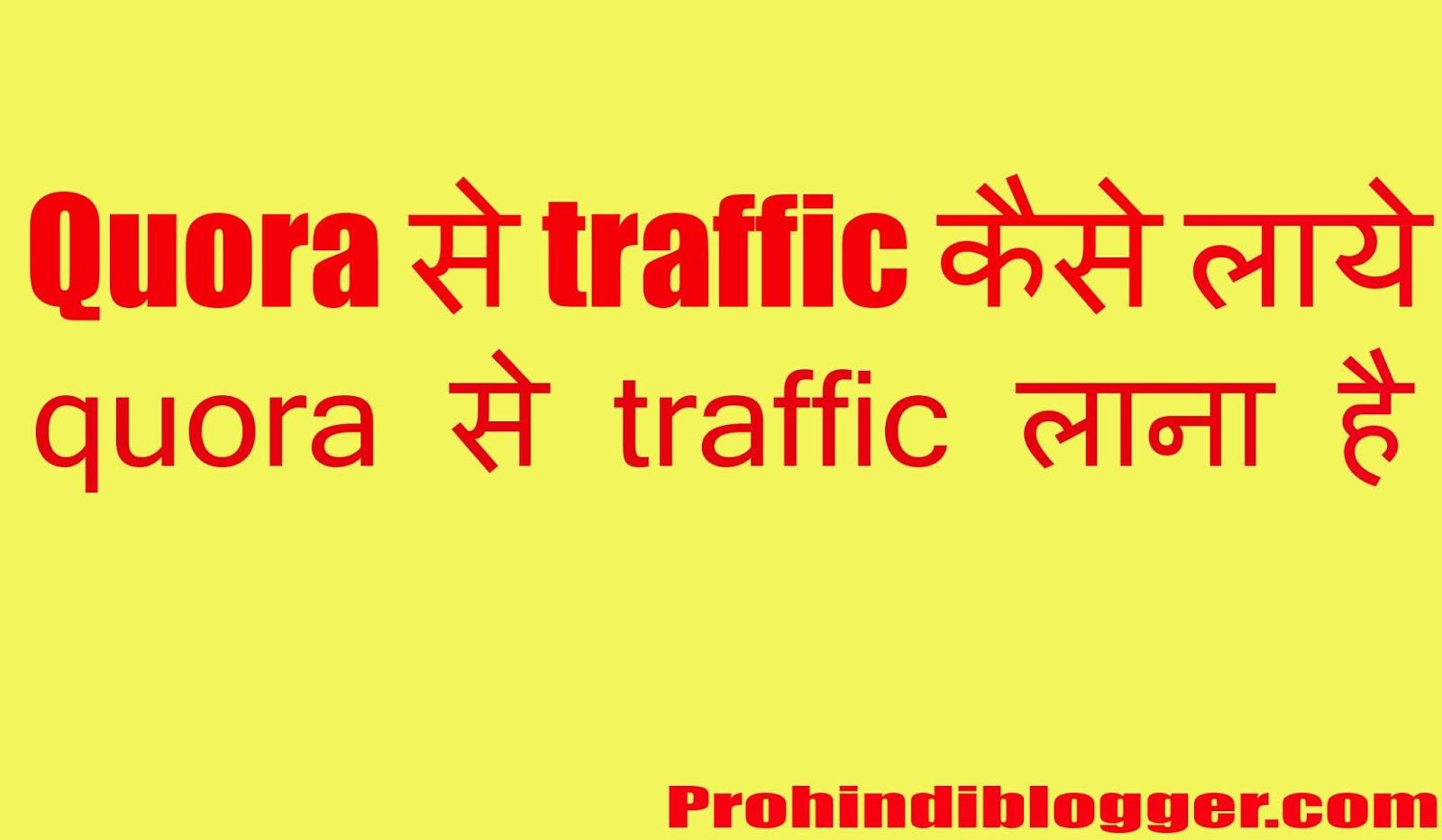 Quora से Traffic कैसे generate करे