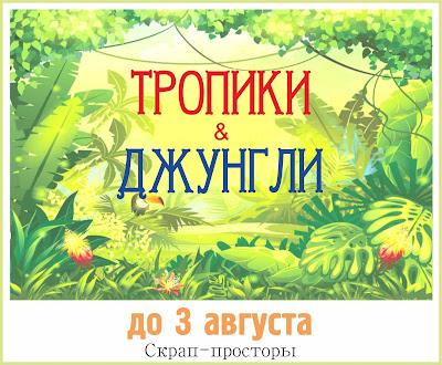 +++Тропики/джунгли 03/08