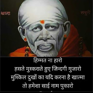 sai baba status photo