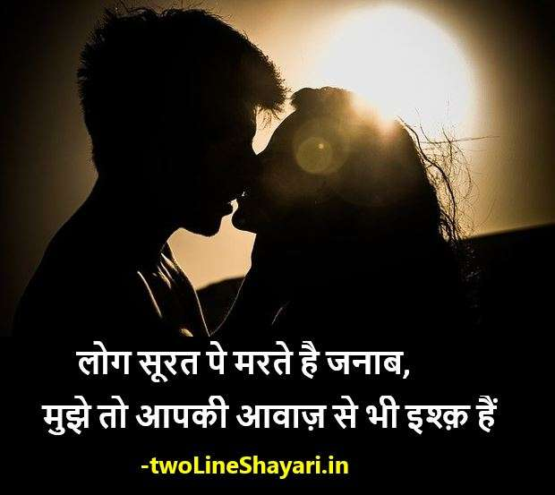 Boyfriend Shayari Image, Boyfriend Shayari Dp