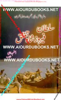 Sultan Feroz Shah Tughlaq by aslam rahi