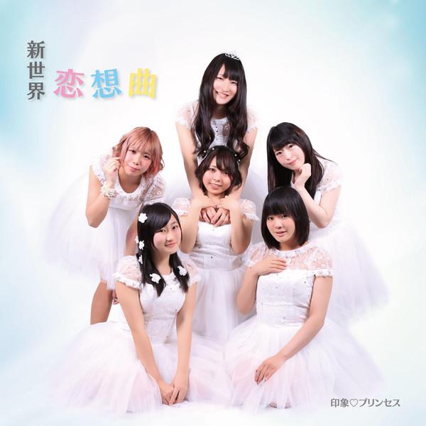 [Single] 印象♡プリンセス – 新世界恋想曲 (2016.05.14/MP3/RAR)