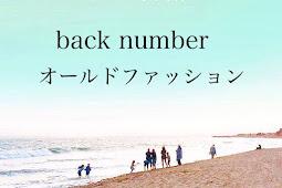 back number - オールドファッション 歌詞