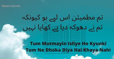 Heart Touching Urdu Quotes