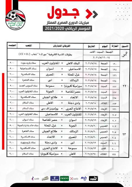 جدول مباريات الأسبوع 22 والأسبوع 23 من الدورى المصرى الممتاز 2021