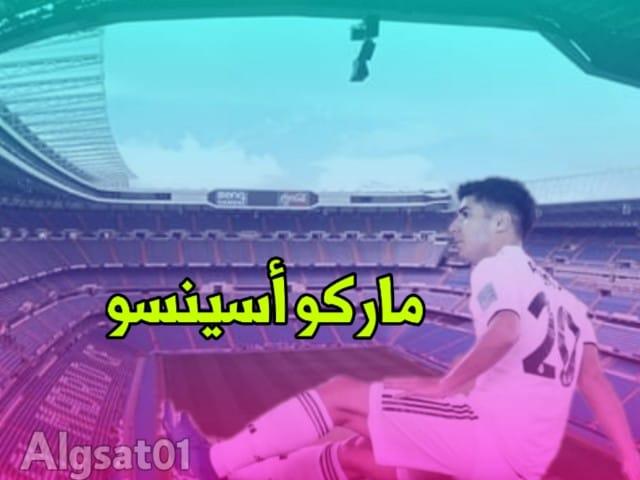 ريال مدريد  -آرسنال - زين الدين زيدان  -أسينسيو