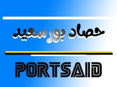 حصاد بورسعيد , حصاد بوعدك , اخبار بورسعيد اليوم 4-4-2020