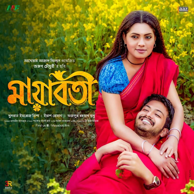 "Tisha and Yash Rohan in Mayaboti (2019) Bengali Film Poster      Mayaboti an Arun Chowdhury film already is admired among the people for its film teaser. A film teaser is released on 22 August, 2019 on Jaaz Multimedia channel in YouTube. It is a romantic but sad story. Many people already have commented and praised of its story and teaser. ""This film is of a super and different kind of story"", one said. Another said, ""After a long time, it seems we are getting a Bengali film that is praiseworthy.""  The film depicts Maya a little girl is stolen from her mother in childhood. She falls in trap of women trafficking. She is bought from Red Light Area of Daulatdia. But she is fostered by a music master called Khoda Box. She sings sweetly. A barrister living beside their village falls in love of her song. They fall in love with each other. But Maya is involved in murdering. A new story is started again and a new struggle is started. The film is starred by Nusrat Imroz Tisha as Maya and Yash Rohan in the lead roles. But other senior performers have also cast in the film like Fazlur raqhman Babu, Raisul Islam Asad, Mamunur Rashid, Dilara Zaman, Afroza Banu, Wahida Mallick Joly, Abdullah Rana, Aruna Biswas, Tanvir Hossain Probal, Agun and others. Arun Chowdhury has directed 'Alta Banu' (2018) Bengali film. It's his first debut. Mayaboti (2019) is his second film. The film Mayaboti will be released on 13th September, 2019 in the cinema halls.   Watch the official teaser of the Bengali movie 'Mayaboti' (2019) here..."