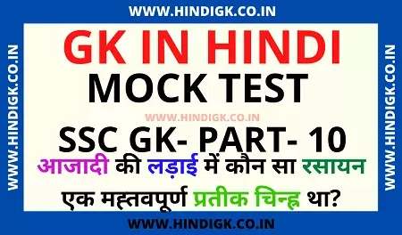 SSC GK || ssc gk in hindi 2021