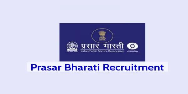 Prasar Bharti Recruitment 2019 प्रसार भारती में भर्तिय