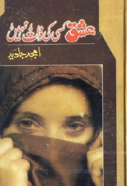 ishq-kisi-ki-zaat-nahin-novel-amjad-javed-pdf-free-download