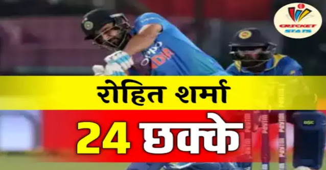 Rohit sharma T20 world cup