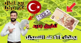 تطبيق hopi لربح المال في تركيا وشحن شدات ببجي مجانا+5TL مجانا عند التسجيل