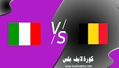 نتيجة مباراة ايطاليا وبلجيكا كورة لايف اليوم 02-07-2021 في يورو 2020