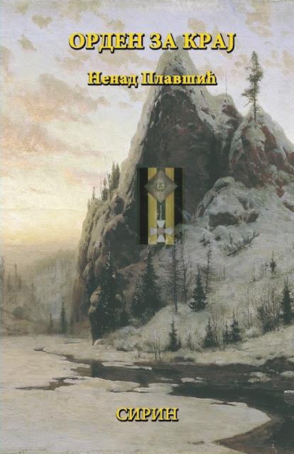 """Promocija knjige """"Orden za kraj"""""""