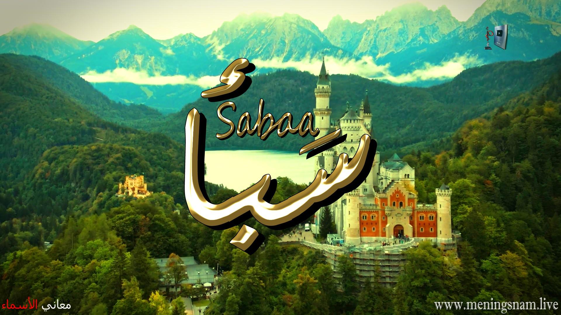 معنى اسم سبأ وصفات حامل هذا الاسم Sabaa
