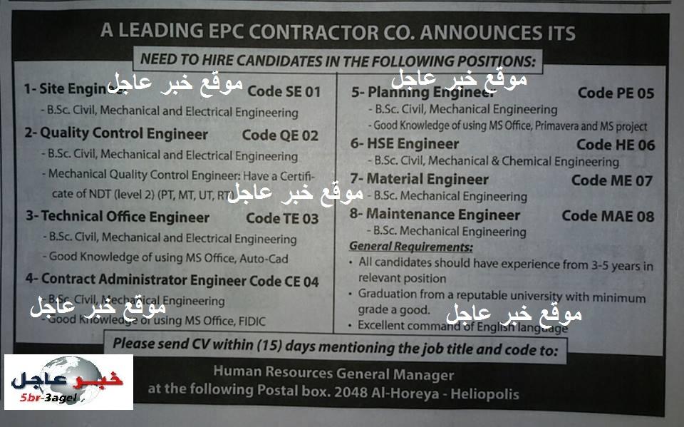 """وظائف - شركة بتروجت البترولية """" بجريدة الاهرام """" والتقديم لمدة 15 يوم حتى 10 / 6 / 2016"""