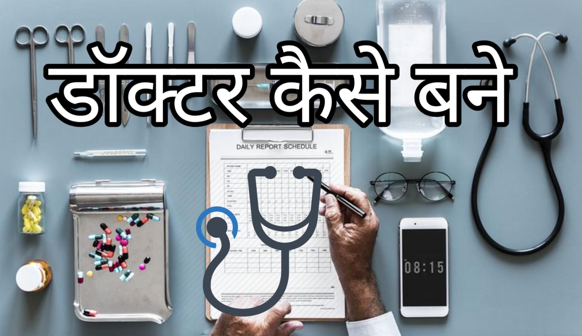 doctor in hindi