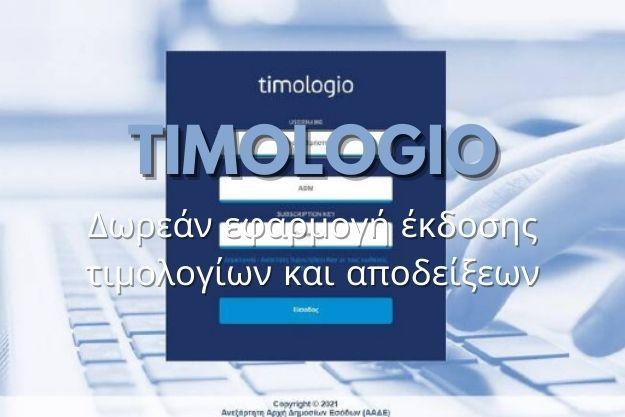 Timologio - Διαθέσιμη η εφαρμογή της ΑΑΔΕ για δωρεάν έκδοση τιμολογίων και διαχείρισης πελατολογίου