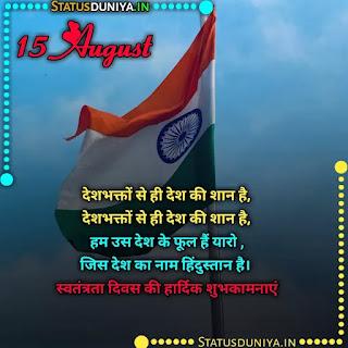 15 August Shayari Quotes Status In Hindi 2021