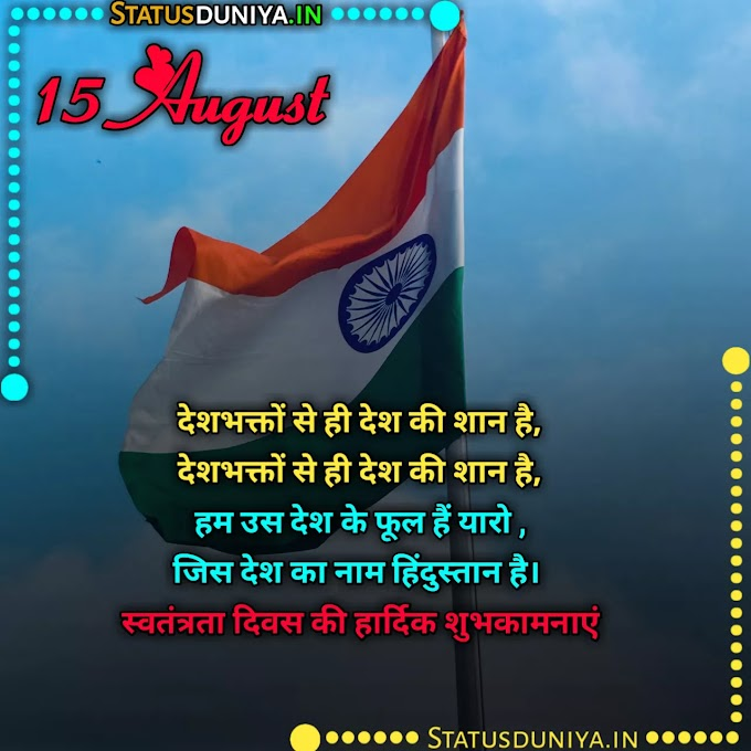 471+ 15 August Shayari Quotes Status In Hindi 2021
