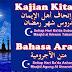 Program Intensif Kajian Islam dan Bahasa Arab Ramadhan 1437 H