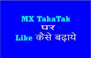 MX TakaTak मुफ्त में 1K Like कैसे बढ़ाये ? How To Increase Auto Likes On MX TakaTak